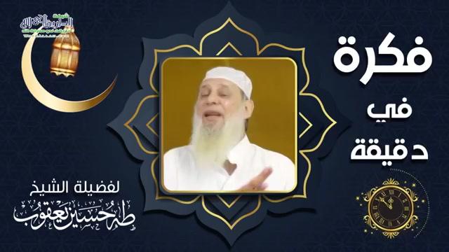 الحلقة السابعة: علاقة بين القرآن ورمضان (فكرة في دقيقة)