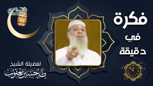 الحلقة التاسعة: اذا جاء رمضان غُلقت أبواب النيران فلم يُفتح منها باب (فكرة في دقيقة)