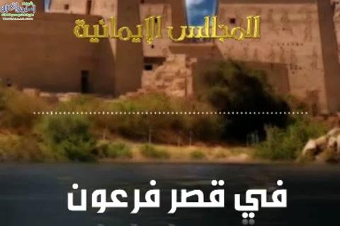 في قصر فرعون - الجزء الأول   - الرعيل الأول