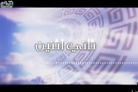 ثانياثنين-الجزءالأول-الرعيلالأول