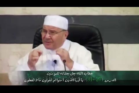 يَا أَيُّهَا الَّذِينَ آَمَنُوا لِمَ تَقُولُونَ ...- دروس مسجد التقوى -عمان- الأردن