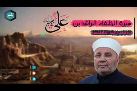 سيدنا علي بن أبي طالب رضي الله عنه 2 - سيرة الخلفاء الراشدين