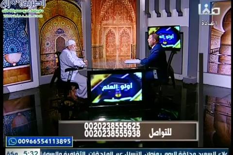 الحلقة(15)معفضيلةالشيخشعباندرويش-أولوالعلم1440هـ