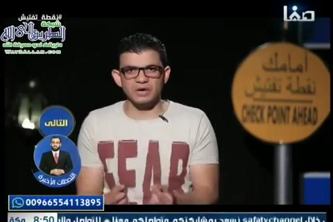 الحلقة(17)الحدودفيالإسلام-نقطةتفتيش-1440هـ