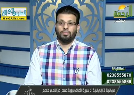 منالايه44الى51منسورةالاعرافبروايةحفصعنعاصم(16/7/2019)قرانوقرات