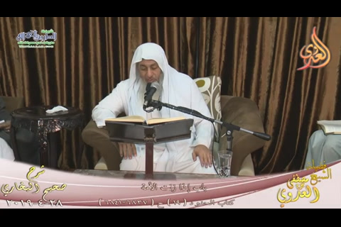 باباذازنتالآمة(28/4/2019)البخاريكتابالحدود