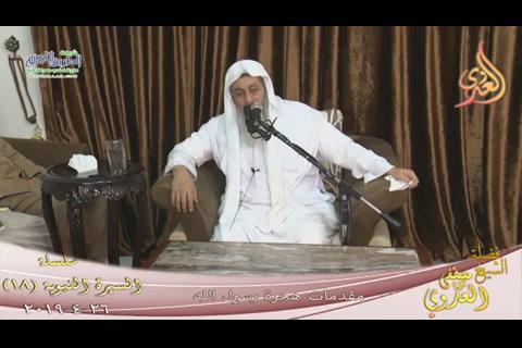 الحلقة18مقدمةهجرةالرسول(26/4/2019)السيرةالنبوية