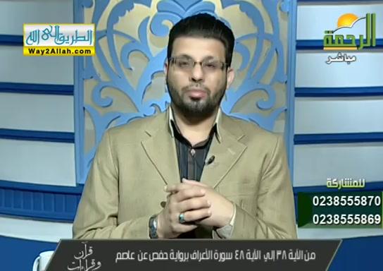 منالايه38الى48منسورةالاعرافبروايةحفصعنعاصم(8/7/2019)قرانوقرات