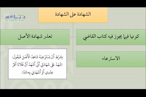 الدرس الثالث - شرح كتاب الشهادات من عمدة الفقه لابن قدامة