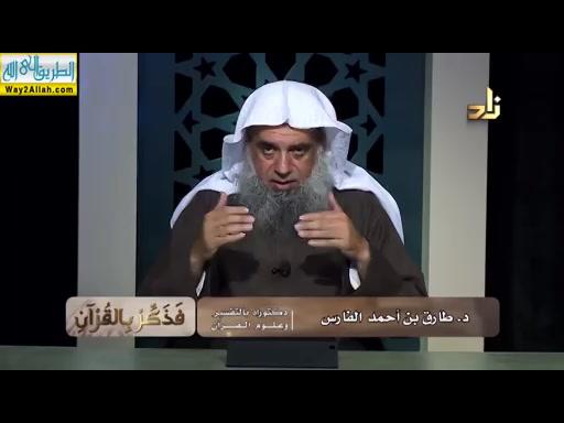 الحلقة41-تفسيرسورةالفلقوالناس(19/6/2019)فذكربالقران