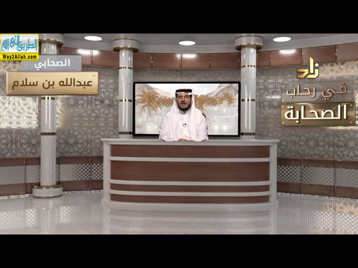 عبد الله بن سلام - الحلقة 30 ( 3/6/2019 ) فى رحاب الصحابة