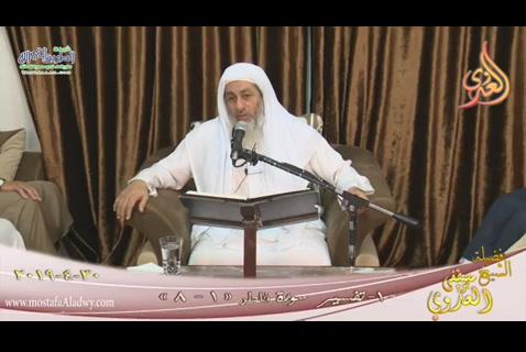 ( 1 ) الآيات(1-8) ( 30/4/2019) تفسير سورة فاطر