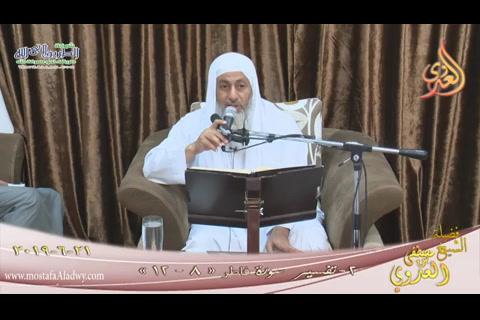 ( 2 ) الآيات(8-12) ( 21/6/2019) تفسير سورة فاطر