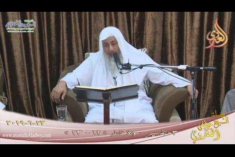 ( 3 ) الآيات(23-12 ( 23/6/2019) تفسير سورة فاطر
