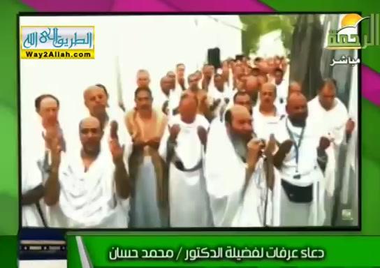 دعاءعرفه(8/8/2019)