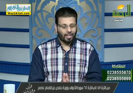 منالايه58الى64منسورةالاعرافبروايةحفصعنعاصم(29/7/2019)قرانوقرات