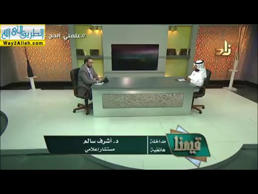 علمنيالحج-علوالهمة(18/7/2019)قيمنا