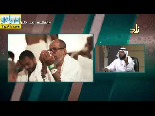 التكيفمعالظروفالمختلفةفيالحج(11/7/2019)قيمنا