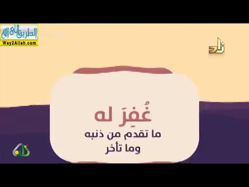 قيمةالتسامحفيالحج(4/7/2019)قيمنا
