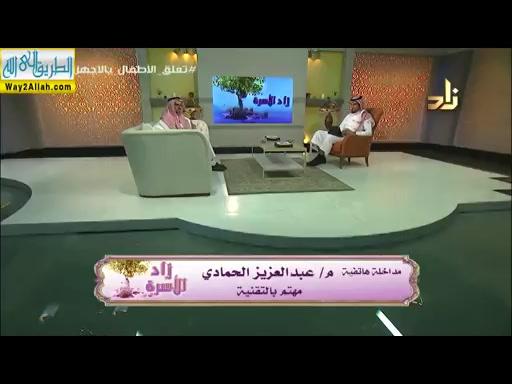 كيفنواجهادمانالاطفالللاجهزةالذكيه(17/7/2019)زادالاسرة