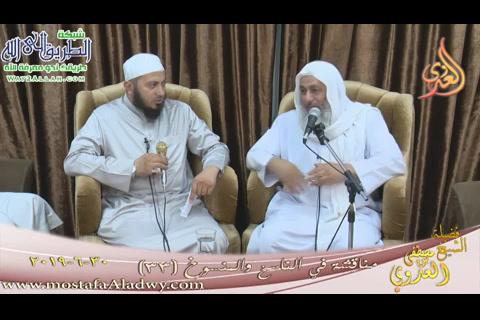 مناقشه فى الناسخ والمنسوخ (33) بتاريخ 30/6/2019