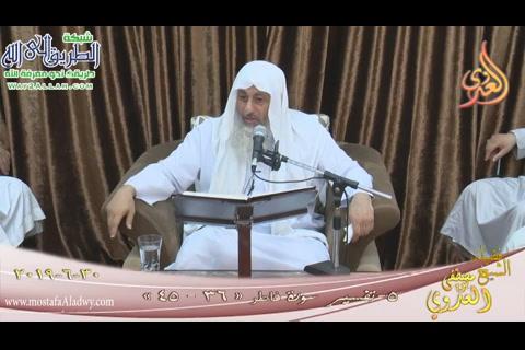 تفسيرسورهفاطرالأيات(36-45)بتاريخ30/6/2019