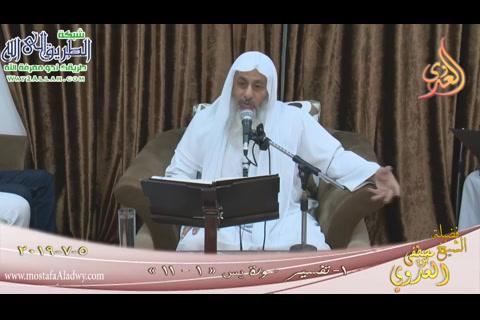 تفسيرسورهيسالأيات(1-11)بتاريخ5/7/2019