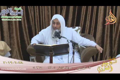 تفسيرسورهفاطرالأيات(24_35)بتاريخ28/6/2019