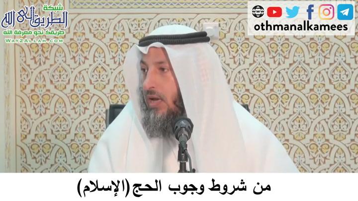 1- من شروط وجوب الحج - الإسلام - شرح أحكام الحج كتاب دليل الطالب