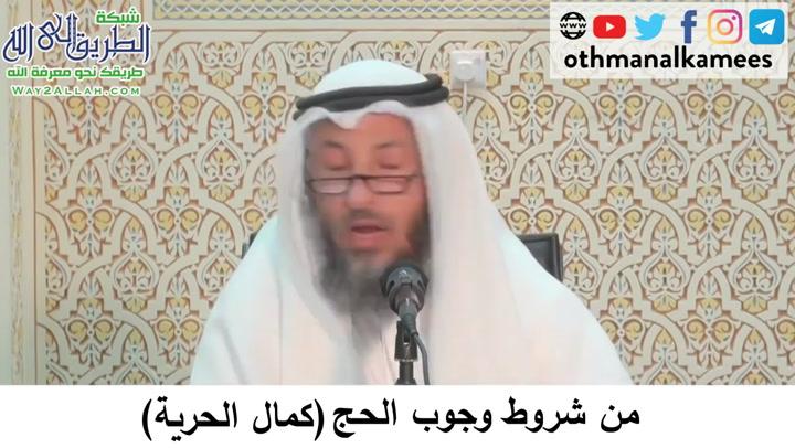 4- من شروط وجوب الحج - كمال الحرية - شرح أحكام الحج كتاب دليل الطالب