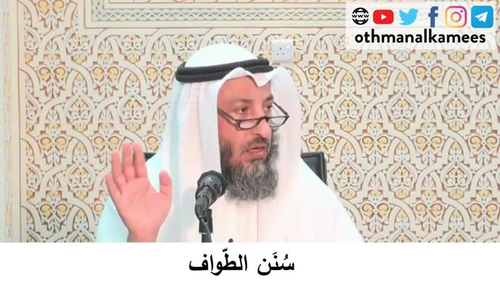 31- سنن الطواف - الإسلام - شرح أحكام الحج كتاب دليل الطالب
