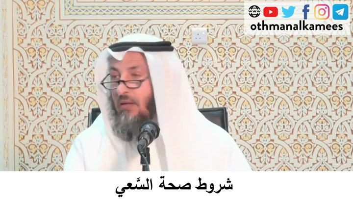 33- شروط صحة السعي - شرح أحكام الحج كتاب دليل الطالب