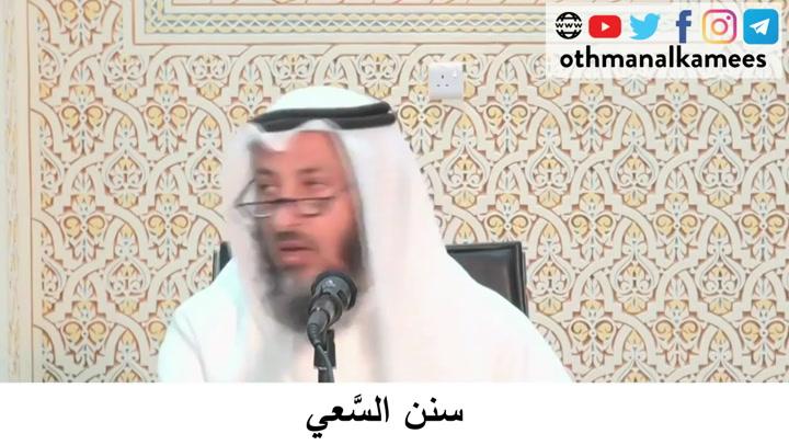 35- سنن السعي - شرح أحكام الحج كتاب دليل الطالب