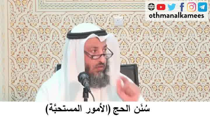 36- سنن الحج - الأمور المستحبة - شرح أحكام الحج كتاب دليل الطالب