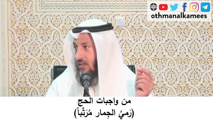 44- من واجيات الحج - رمي الجمرات مرتبا - شرح أحكام الحج كتاب دليل الطالب