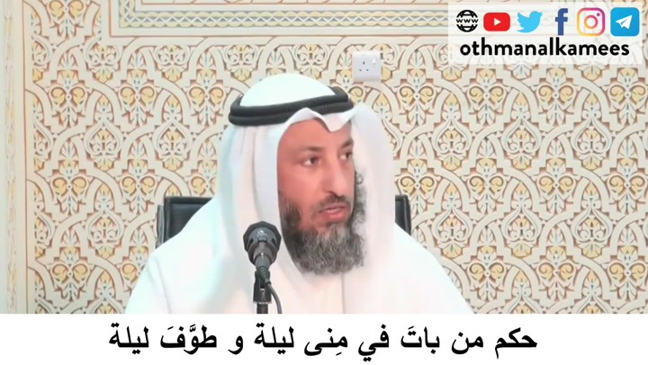 53- حكم من بات في منى ليلة وترك ليلة - شرح أحكام الحج كتاب دليل الطالب