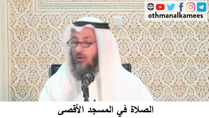 54- الصلاة في المسجد الأقصى - شرح أحكام الحج كتاب دليل الطالب