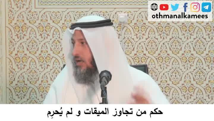 55- حكم من تجاوز الميقات ولم يُحرِم - شرح أحكام الحج كتاب دليل الطالب