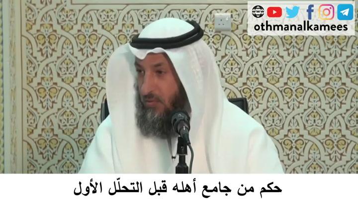 58- حكم من جامع أهله قبل التحلل الأول  - شرح أحكام الحج كتاب دليل الطالب