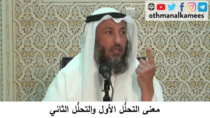 60- معنى التحلل الأول والتحلل الثاني  - شرح أحكام الحج كتاب دليل الطالب