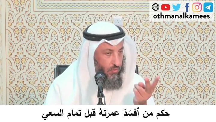 62- حكم من أفسد عمرته قبل تمام السعي - شرح أحكام الحج كتاب دليل الطالب