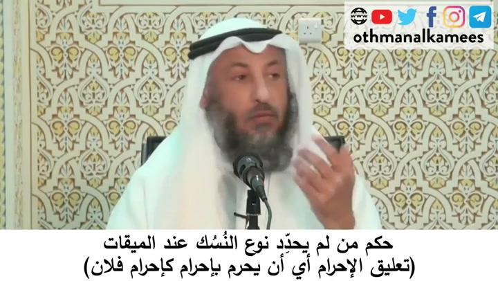 73- حكم من لم يحدد نوع النسك عند الميقات - شرح أحكام الحج كتاب دليل الطالب