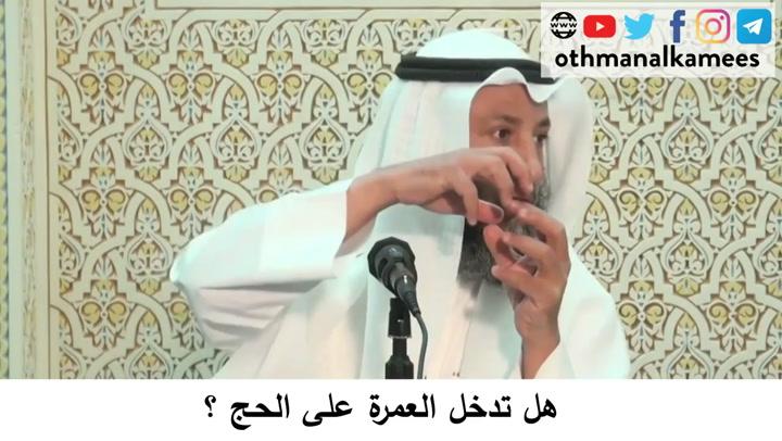 75- هل تدخل العمرة على الحج؟   شرح أحكام الحج كتاب دليل الطالب