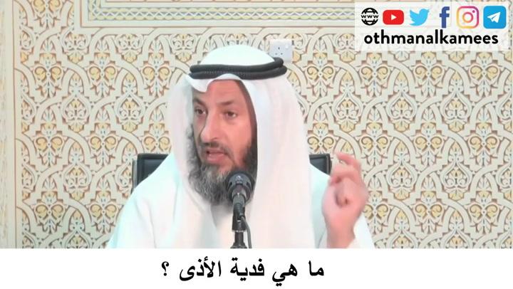 97- ما هي فدية الأذى؟ - شرح أحكام الحج كتاب دليل الطالب
