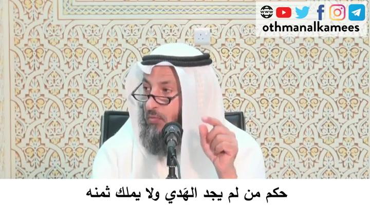 110- حكم من لم يجد الهدي ولا يملك ثمنه- شرح أحكام الحج كتاب دليل الطالب