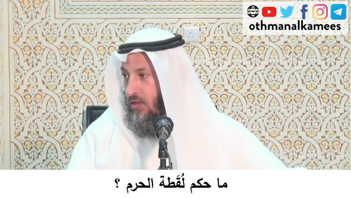 111- ما حكم لُقطة الحرم- شرح أحكام الحج كتاب دليل الطالب