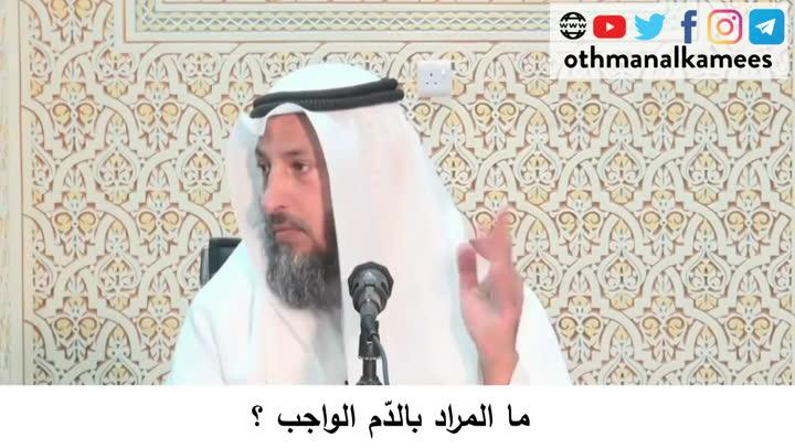 112- ما المراد بالدم الواجب - شرح أحكام الحج كتاب دليل الطالب