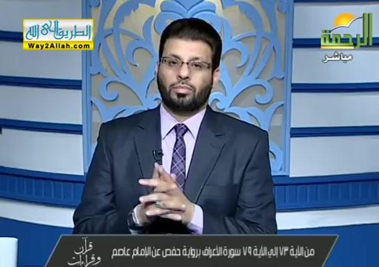 منالايه73الى79منسورةالاعرافبروايةحفصعنعاصم(28/8/2019)قرانوقرات