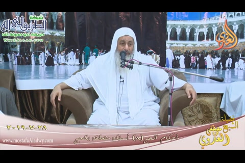 تابع أسئلة متعلقة بالحج ( 28/7/2019) أحكام الحج