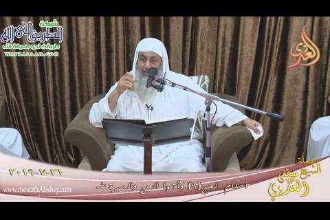وأتموا الحج والعمرة لله  ( 31/7/2019) أحكام الحج